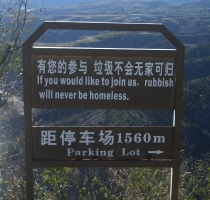 A Sign Near the Great Wall - Does it Makes Sense?